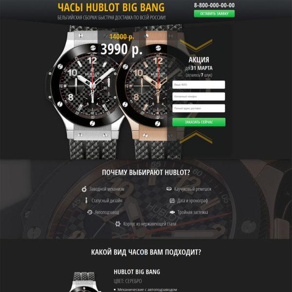 Миниатюра готового лендинга для товара Часы Hublot Big Bang 01