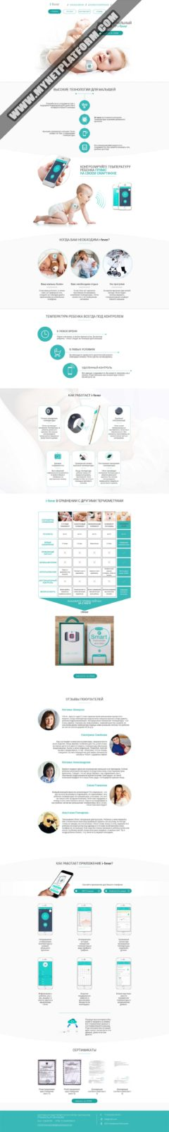 Скриншот лендинга I-fever умный термометр для ребёнка 001