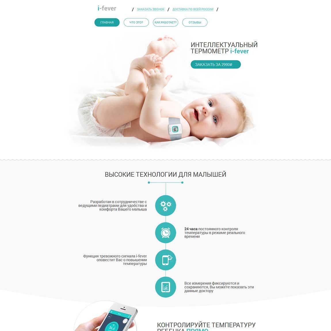 Миниатюра лендинга I-fever умный термометр для ребёнка 001