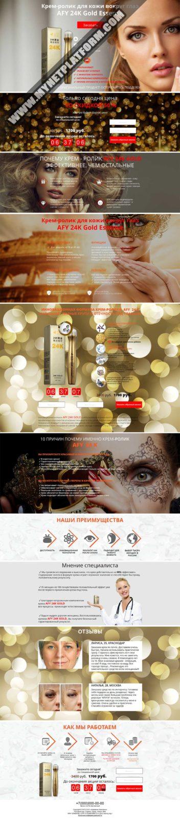 Скриншот лендинга Крем-ролик для кожи вокруг глаз AFY 24K Gold Essense 001