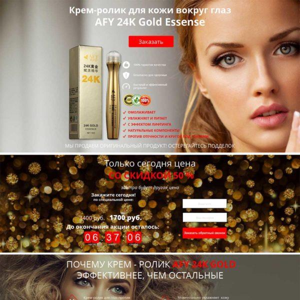 Миниатюра лендинга Крем-ролик для кожи вокруг глаз AFY 24K Gold Essense 001