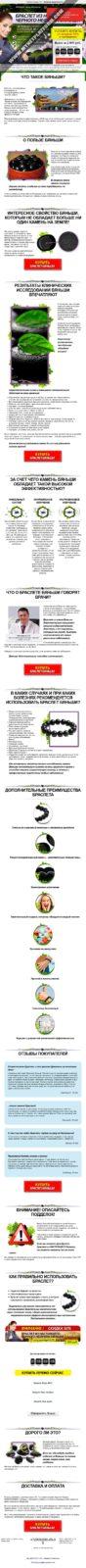 Скриншот лендинга Бяньши - браслет из чёрного нефрита 001 - моб