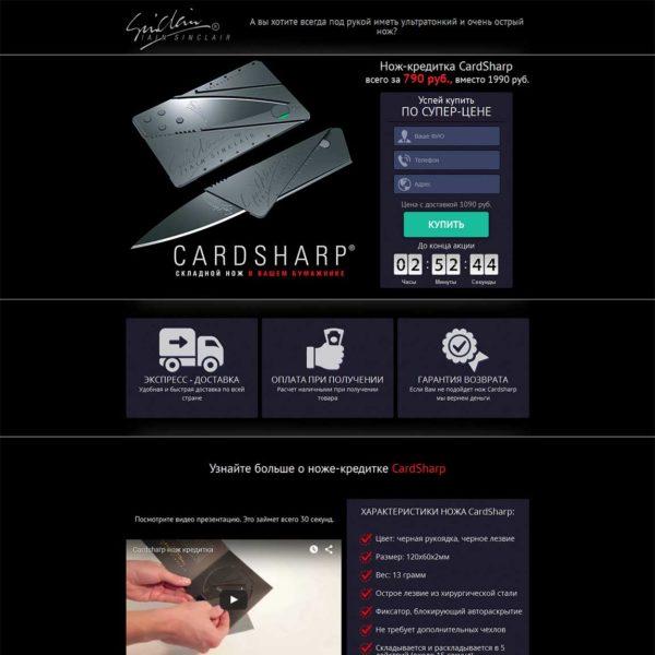 Миниатюра лендинга Нож-кредитка Cardsharp 001