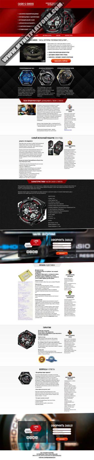 Скриншот готового лендинга для товара Часы Casio G-Shock 01