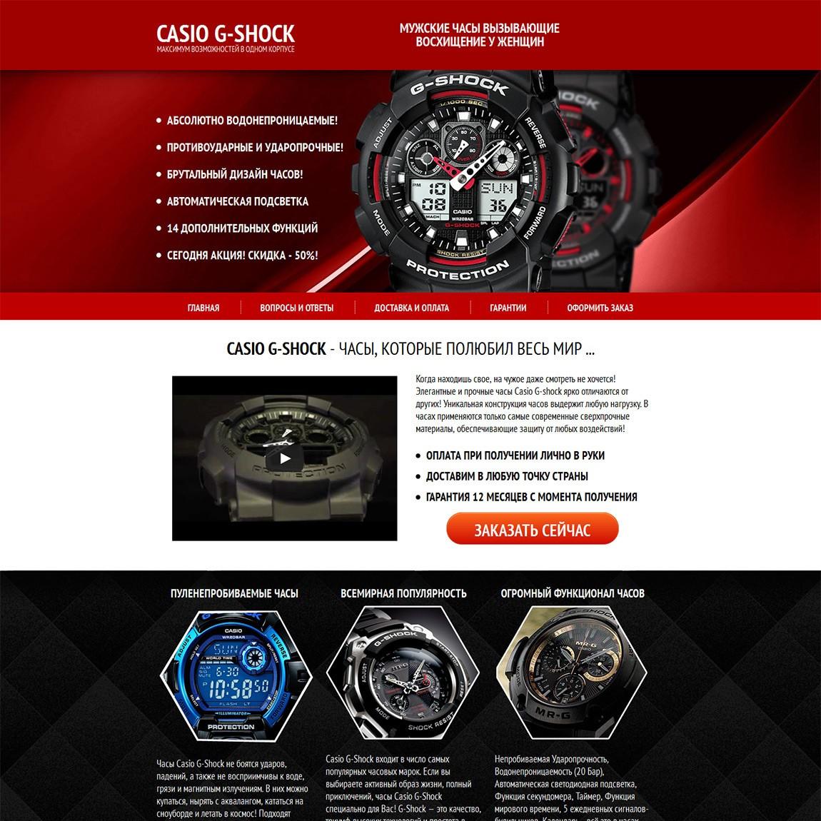 Миниатюра готового лендинга Часы Casio G-Shock 01