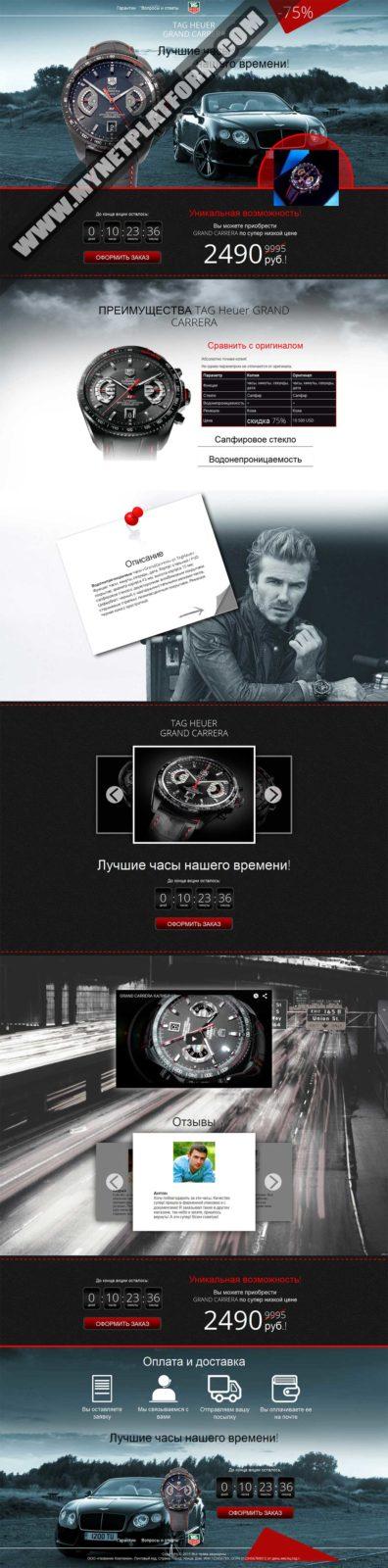 Скриншот Лендинга Часы Tag Heuer Grand Carrera 001