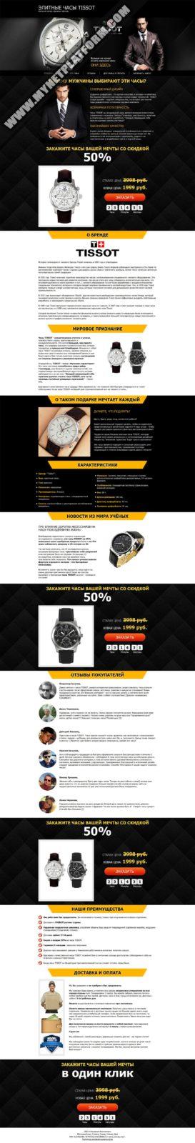Скриншот готового лендинга для товара Мужские часы Tissot 01