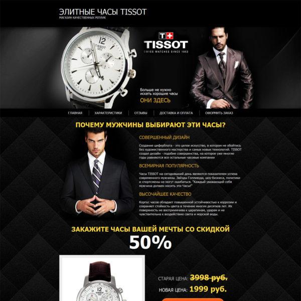 Миниатюра готового лендинга Мужские часы Tissot 01