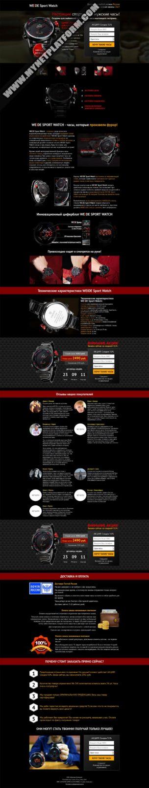 Скриншот готового лендинга для товара Часы Weide Sport Watch 01