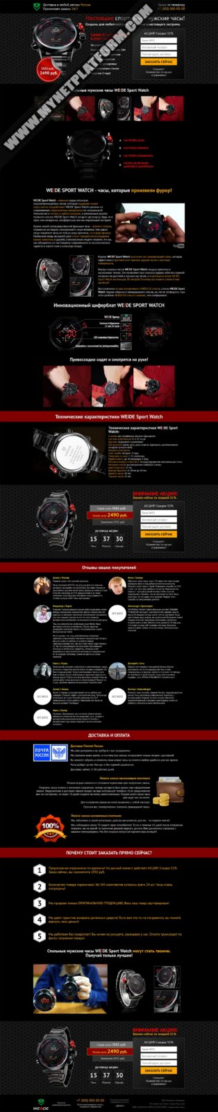 Скриншот готового лендинга для товара Часы Weide Sport Watch 01-2
