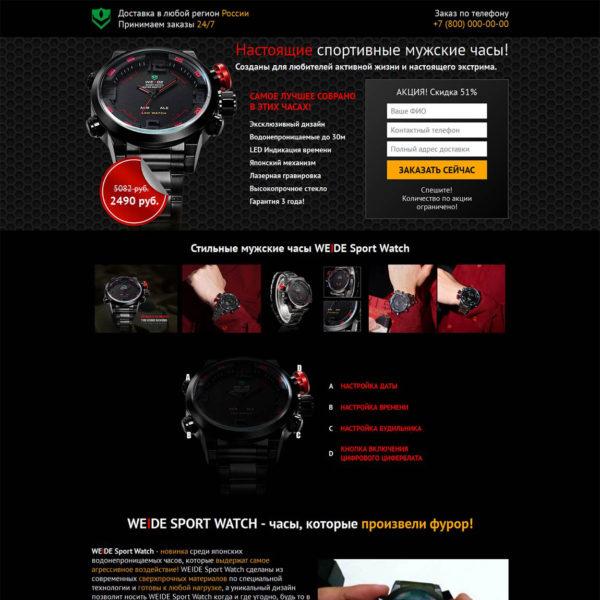 Миниатюра готового лендинга для товара Часы Weide Sport Watch 01-2