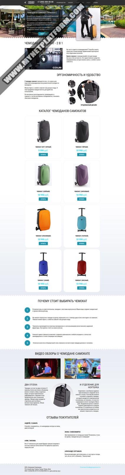 Скриншот готового лендинга для товара Чемодан-самокат (чемокат) 01
