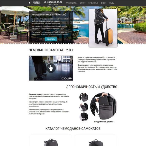 Миниатюра готового лендинга для товара Чемодан-самокат (чемокат) 01