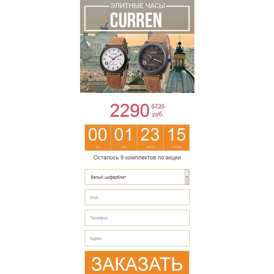 Миниатюра лендинга Часы Curren 002