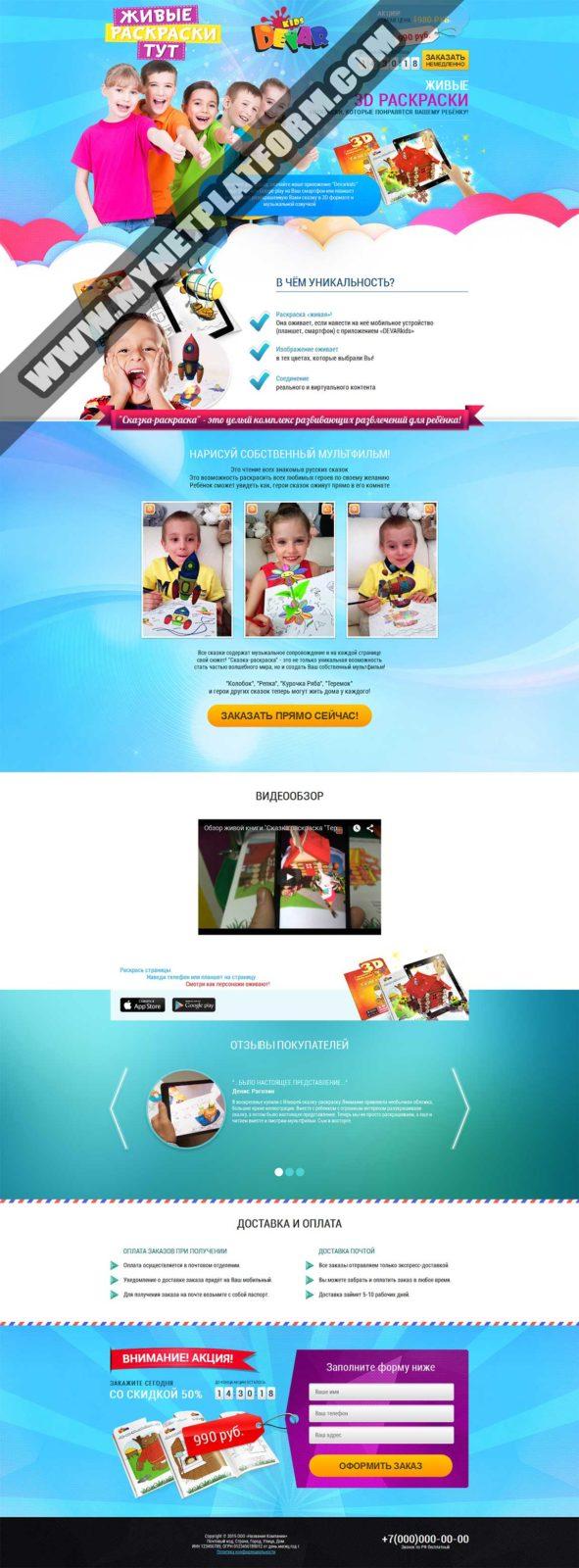 Скриншот лендинга Живые 3D раскраски Devar Kids 001
