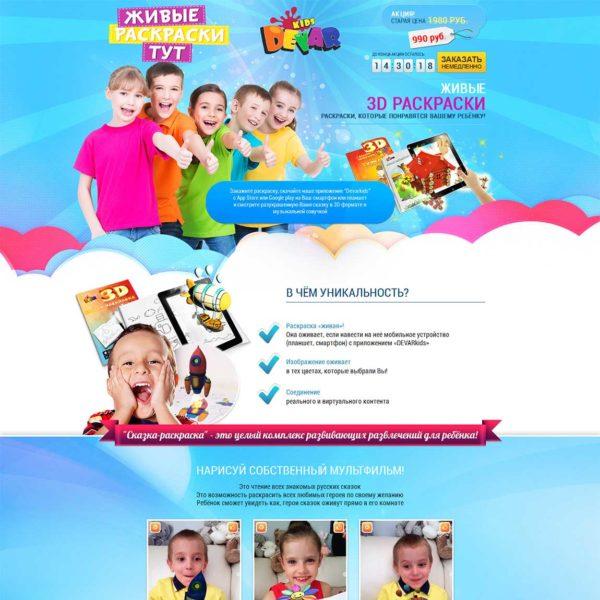 Миниатюра лендинга Живые 3D раскраски Devar Kids 001