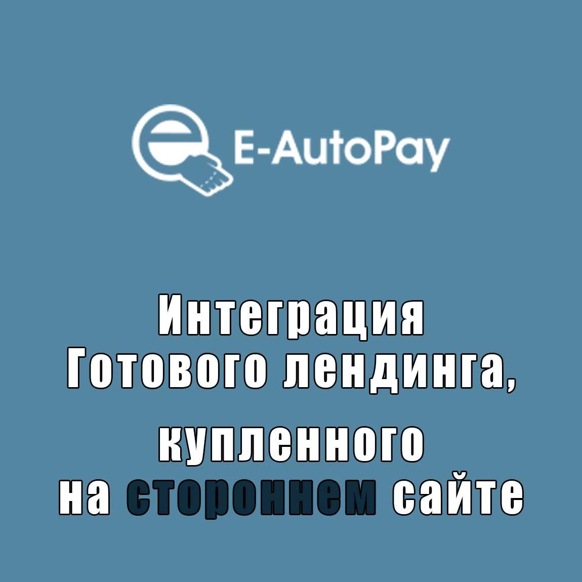 Интеграция с E-Autopay стороннего готового лендинга