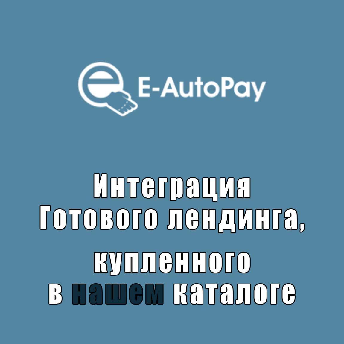 Интеграция нашего готового лендинга с системой E-Autopay