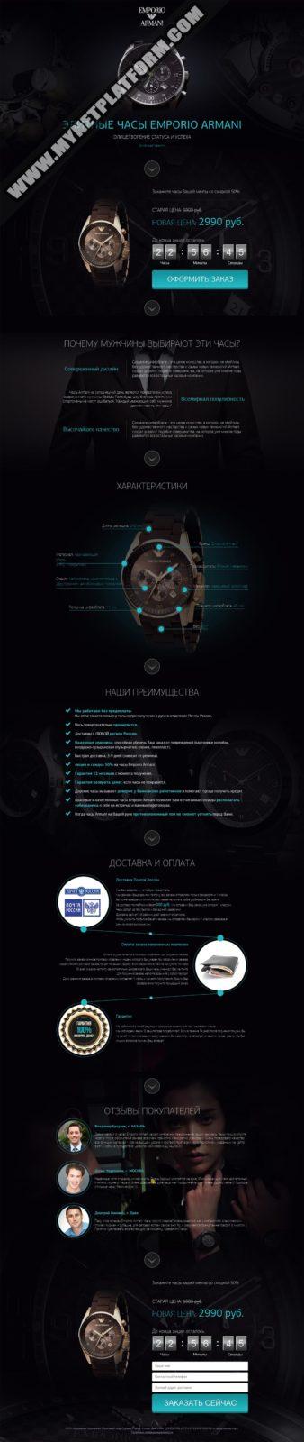 Скриншот готового лендинга для товара Стильные часы Emporio Armani