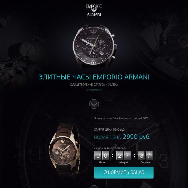 Миниатюра готового лендинга Стильные часы Emporio Armani