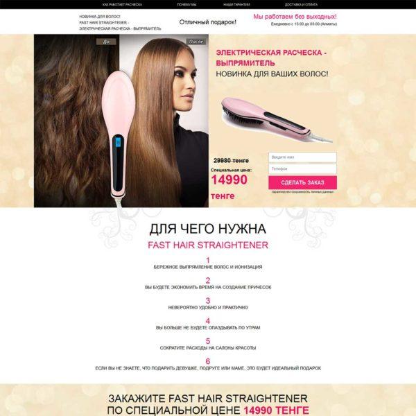 Миниатюра лендинга Расчёска-выпрямитель Fast Hair 001