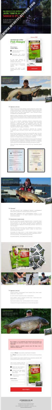 Скриншот лендинга Активатор клёва Fish Hungry 001