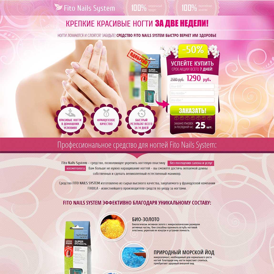 Миниатюра лендинга Fito Nails System - профессиональное средство для ногтей 001