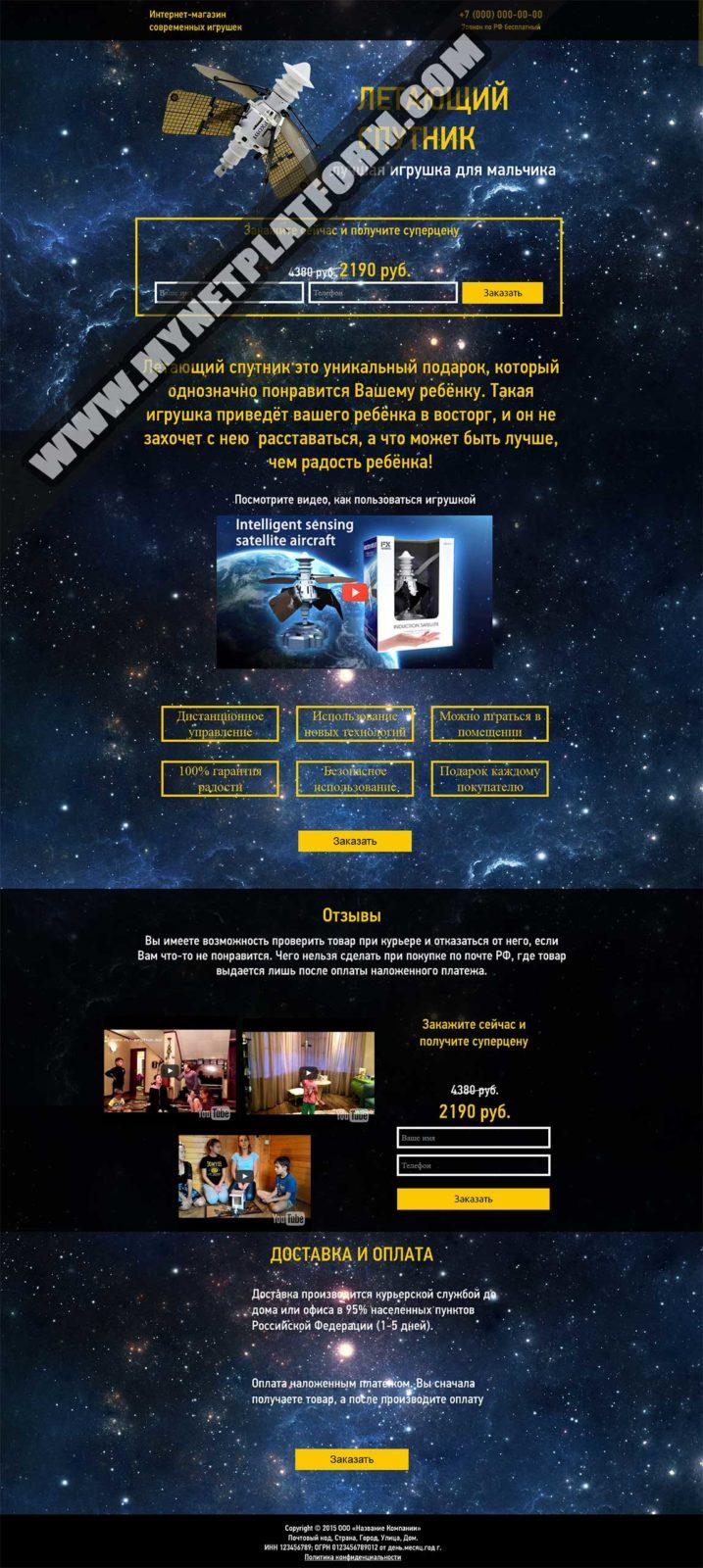 Скриншот лендинга Игрушка Летающий спутник 001