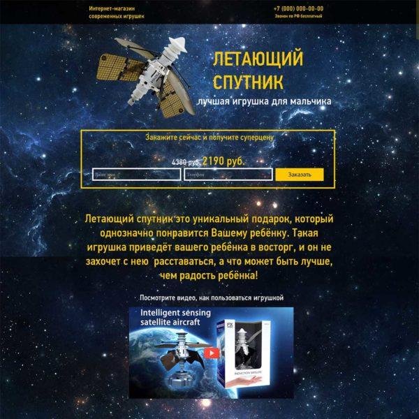 Миниатюра лендинга Игрушка Летающий спутник 001