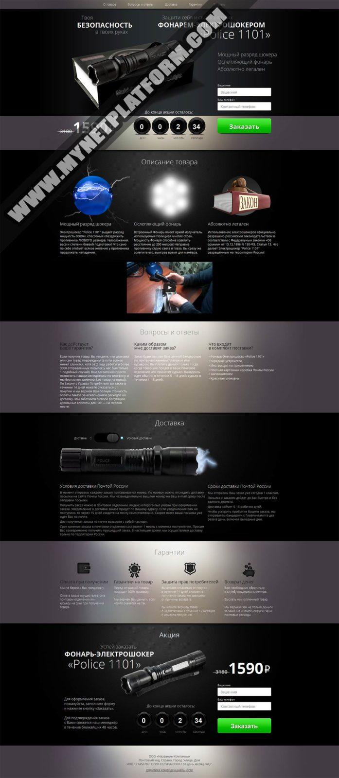 Скриншот готового лендинга для товара Фонарь электрошокер 01