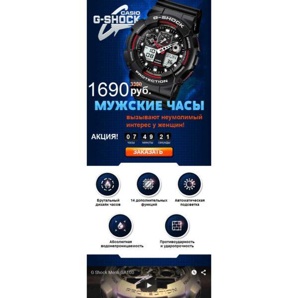 Миниатюра лендинга Часы G-Shock 002
