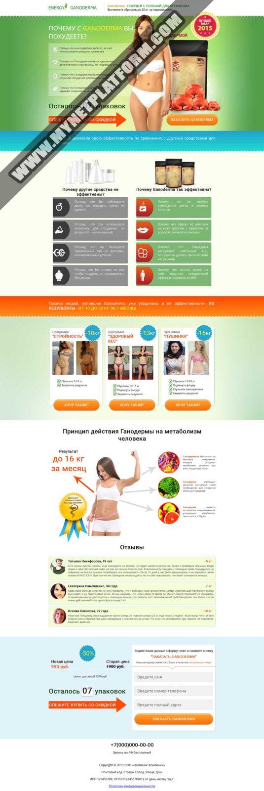 Скриншот лендинга Ganoderma для похудения 001