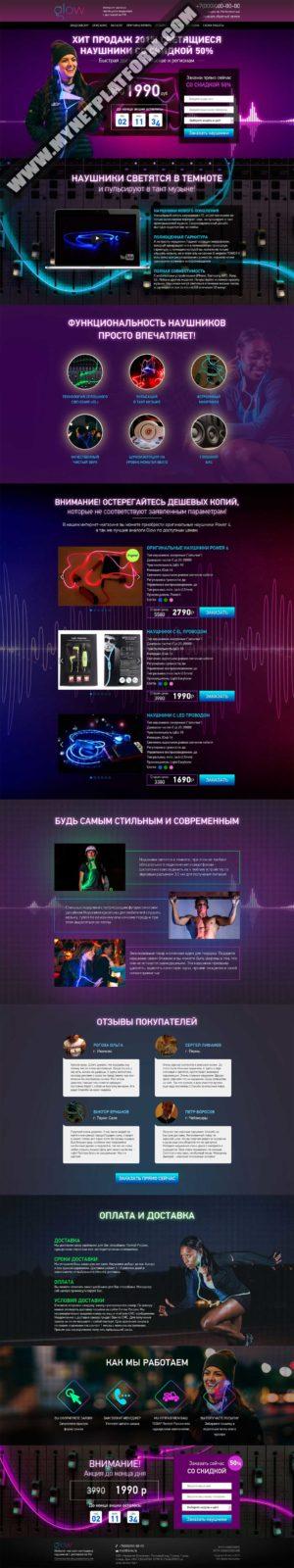 Скриншот Лендинг Светящиеся наушники Glow stereo 001