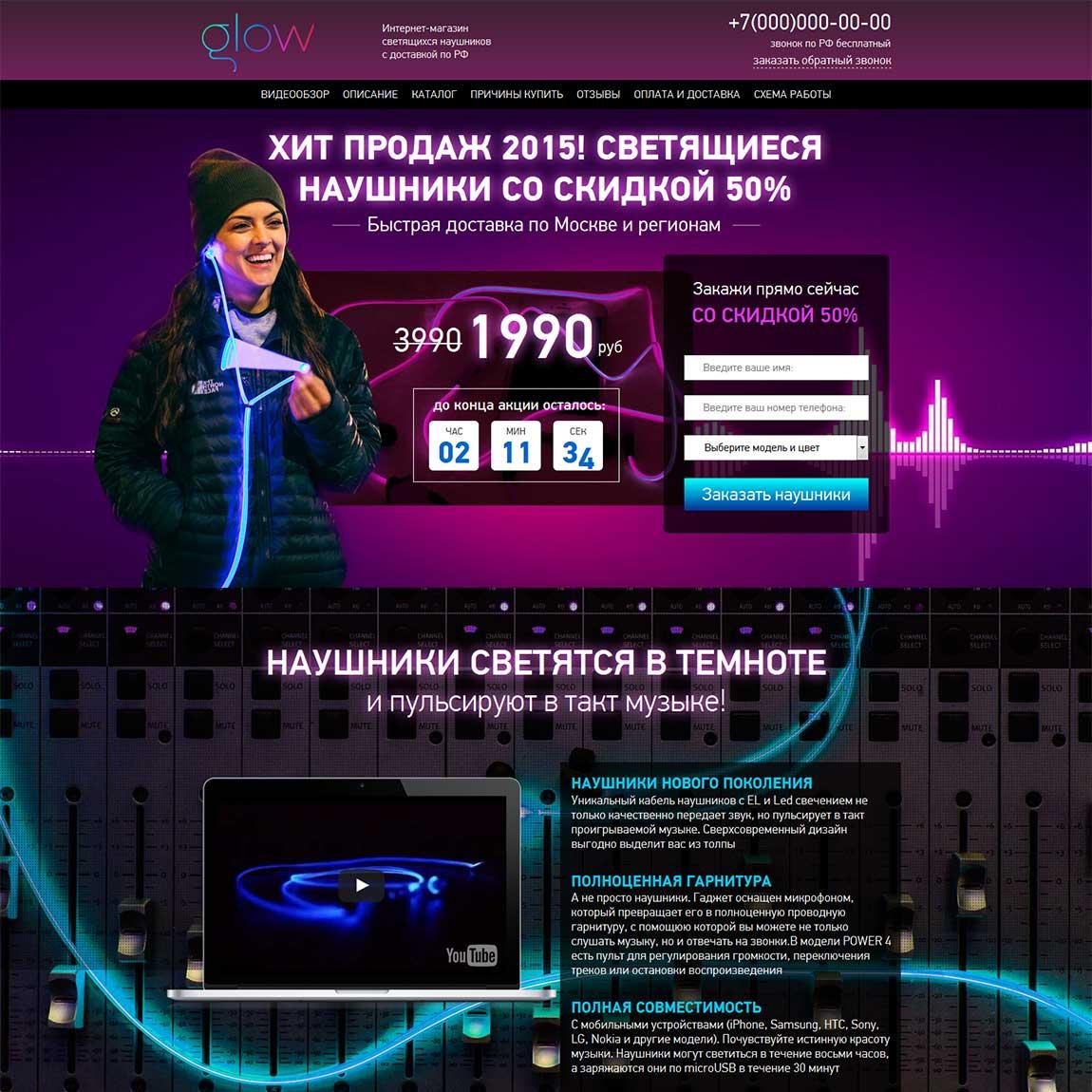 Миниатюра Лендинг Светящиеся наушники Glow stereo 001