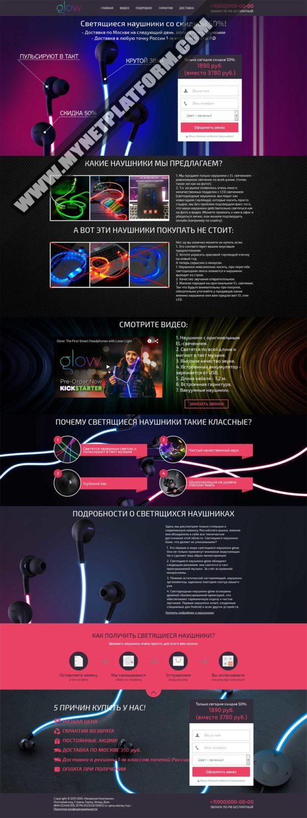 Скриншот лендинга Светящиеся наушники Glow stereo 002