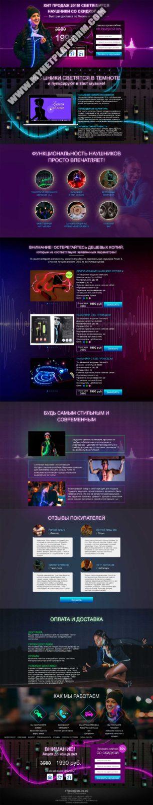 Скриншот лендинга Светящиеся наушники Glow stereo 003