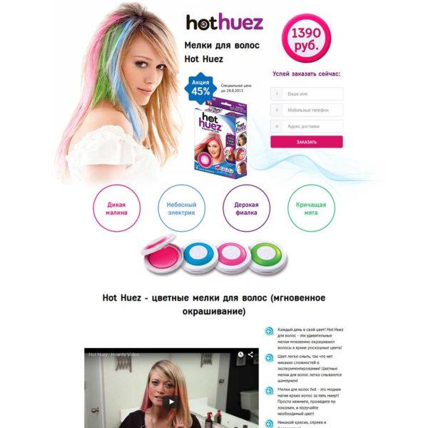 Миниатюра лендинга Hot Huez - мелки для волос 001