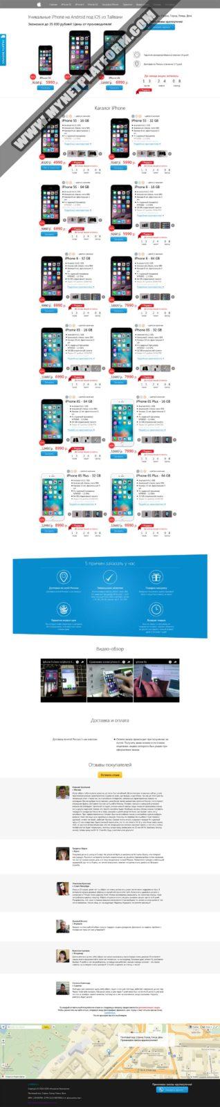 Скриншот лендинга-каталога Iphone 5s-6-6s-6s plus 001