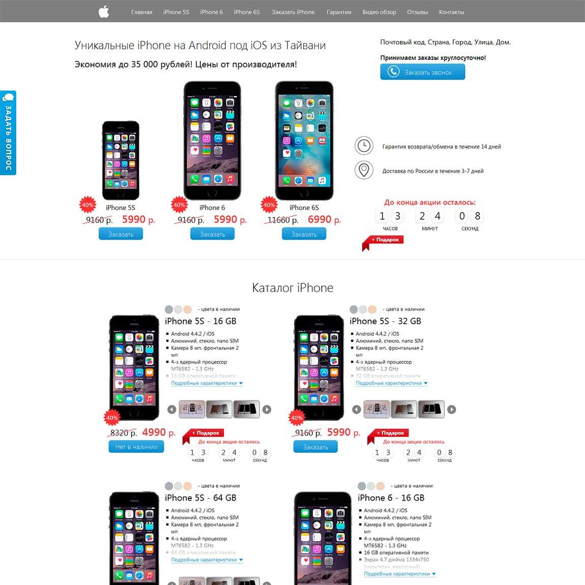 Миниатюра лендинга-каталога Iphone 5s-6-6s-6s plus 001