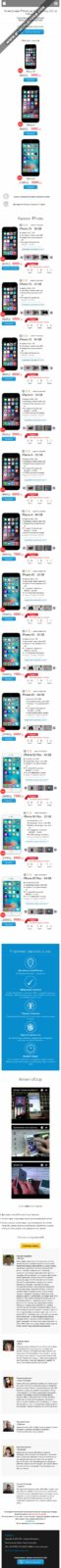 Скриншот лендинга-каталога Iphone 5s-6-6s-6s plus 001 - моб
