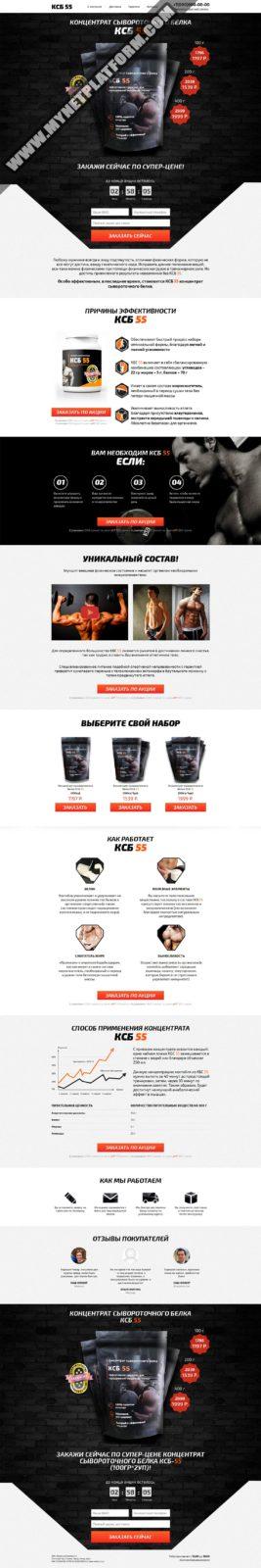 Скриншот Концентрат сывороточного белка КСБ 55 01