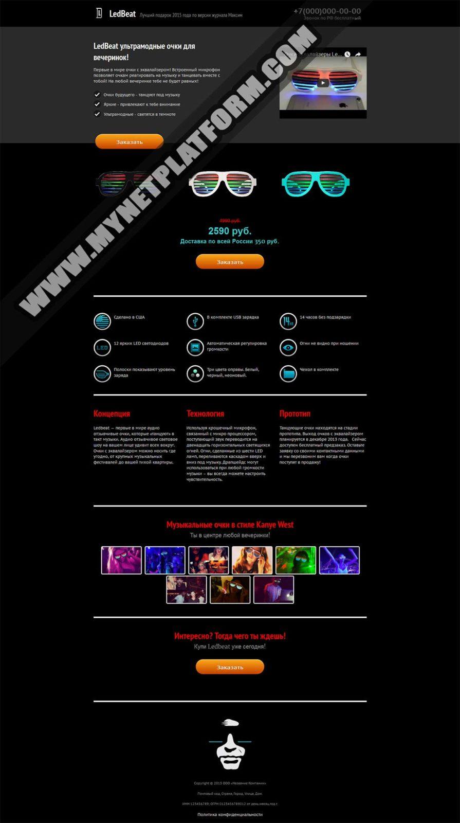 Скриншот лендинга Ledbeat - очки с эквалайзером 001