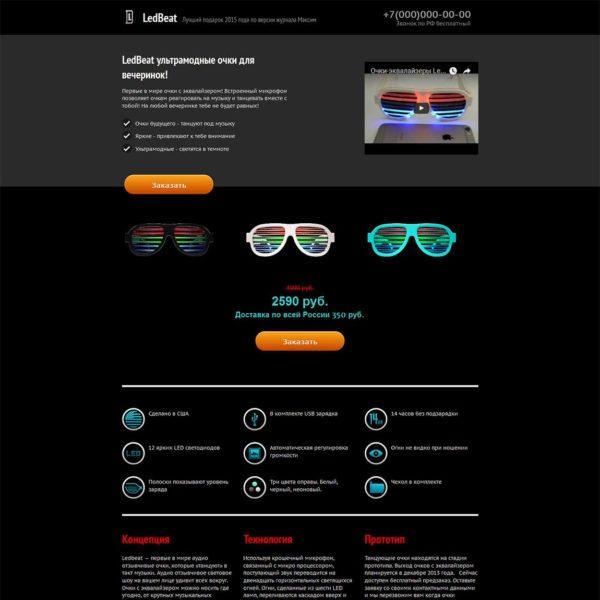 Миниатюра лендинга Ledbeat - очки с эквалайзером 001