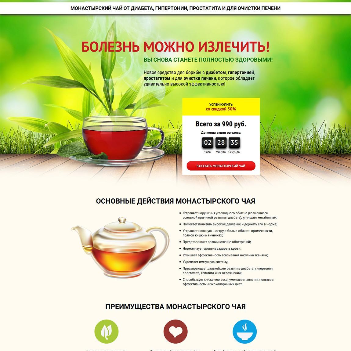 Миниатюра готового лендинга для товара Монастырский чай 01