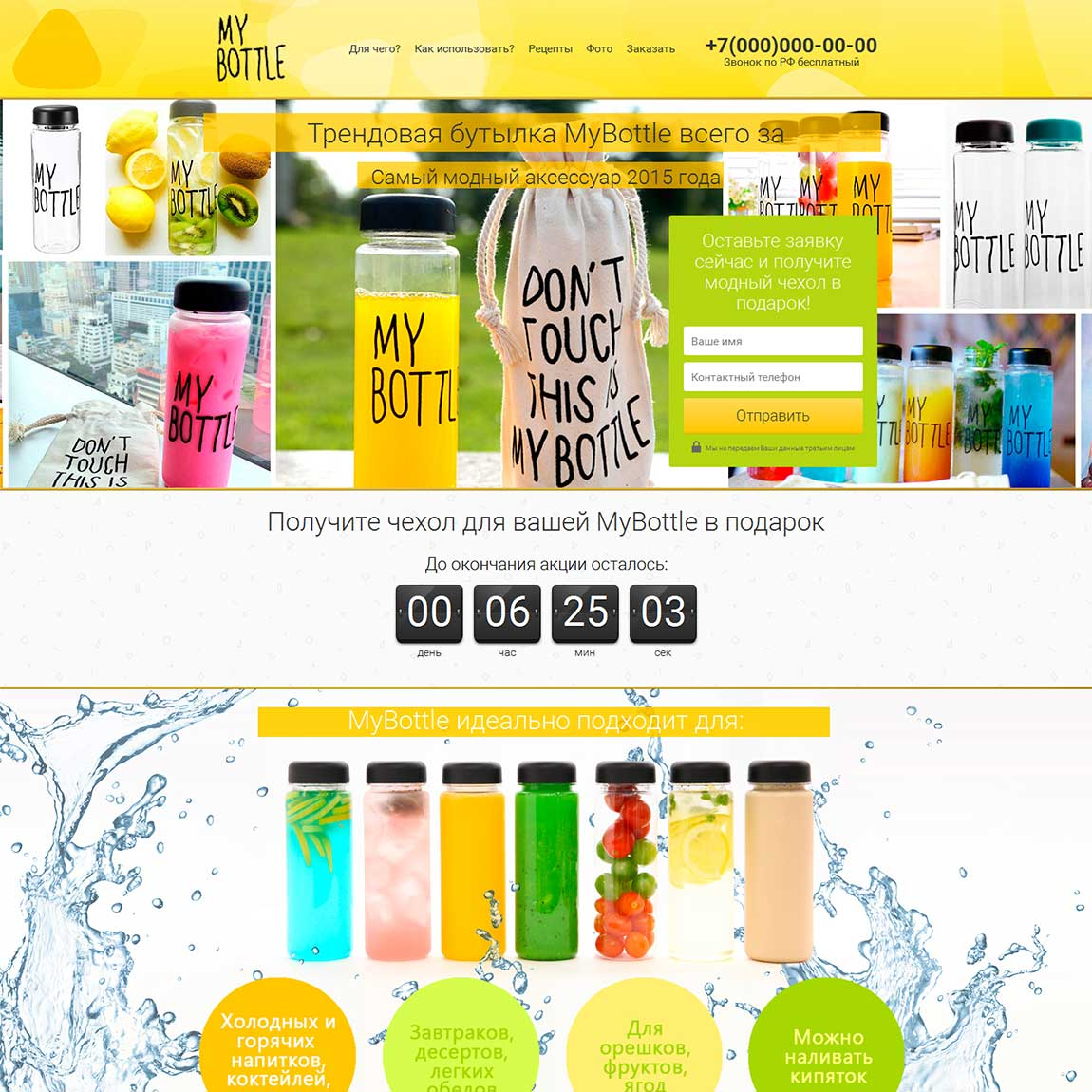 Landing Page My Bottle Boutle 001