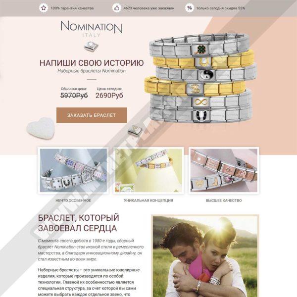 Миниатюра готового лендинга Наборные браслеты Nomination 001