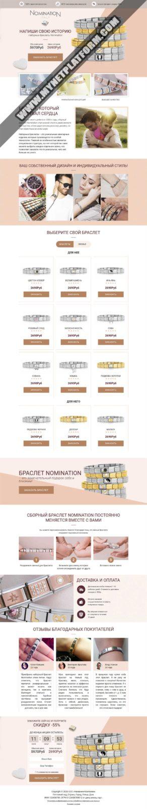 Скриншот готового лендинга Наборные браслеты Nomination 001