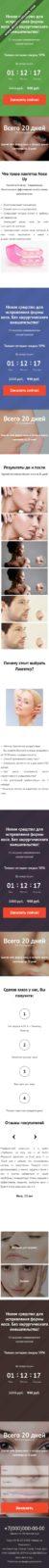Скриншот лендинга Nose Up лангетка - средство для исправления носа 001 - моб