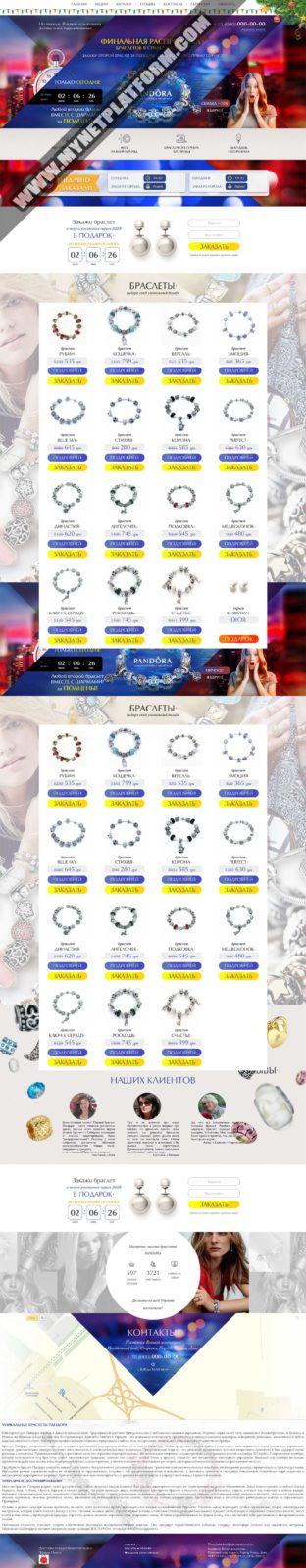 Скриншот лендинга Браслеты в стиле Pandora 003