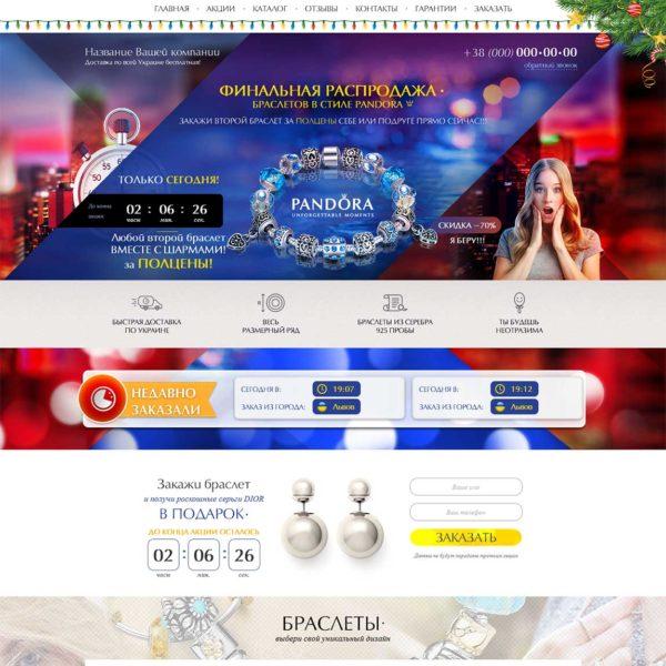 Миниатюра лендинга Браслеты в стиле Pandora 003